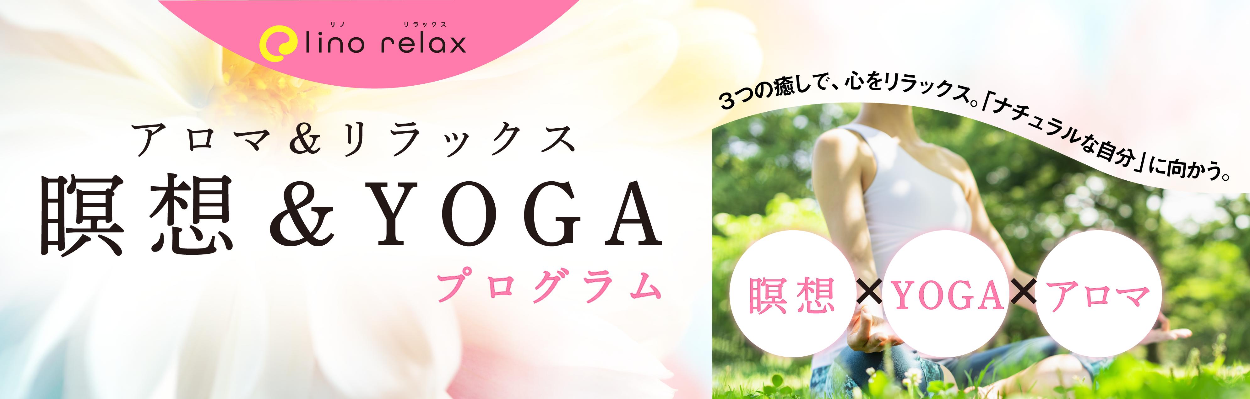 リノリラックス 瞑想&YOGAプログラム