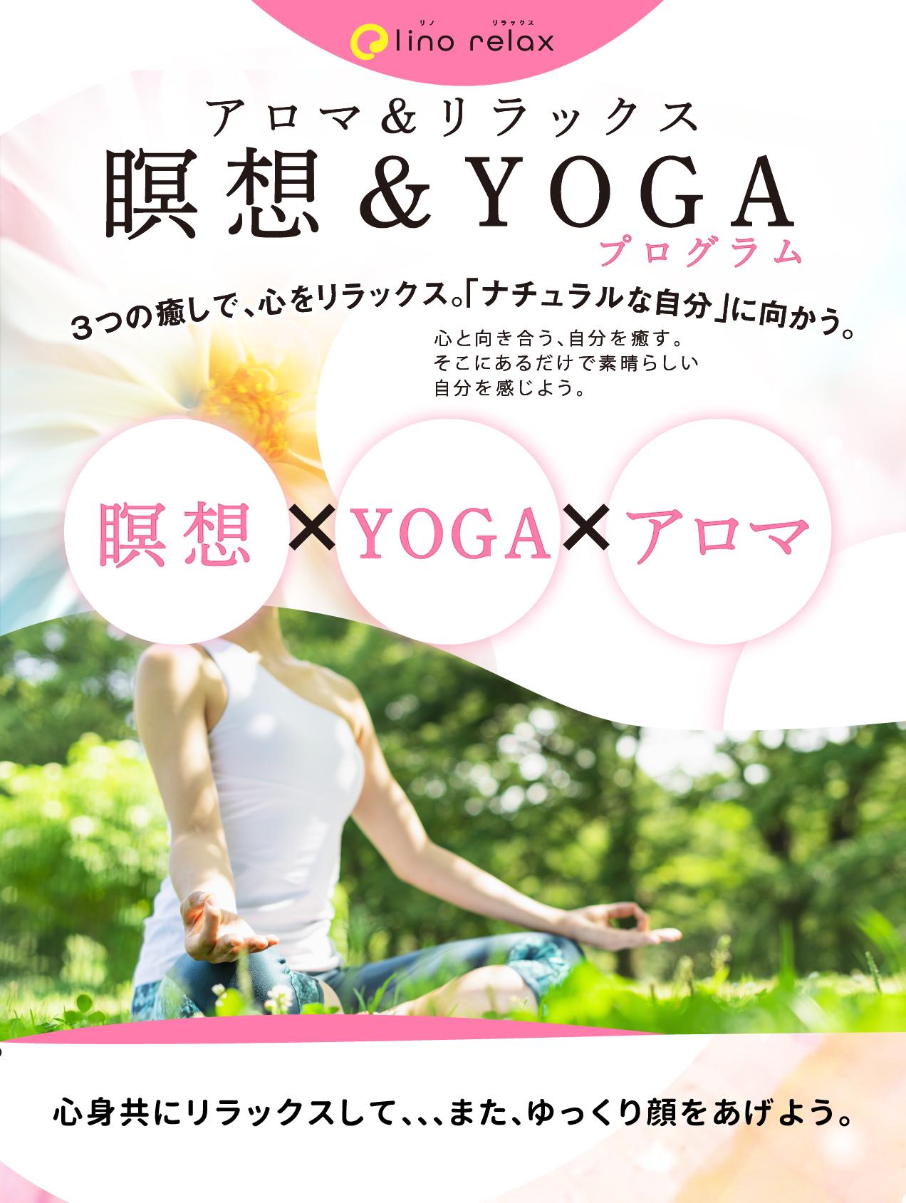 瞑想&YOGA リノリラックス