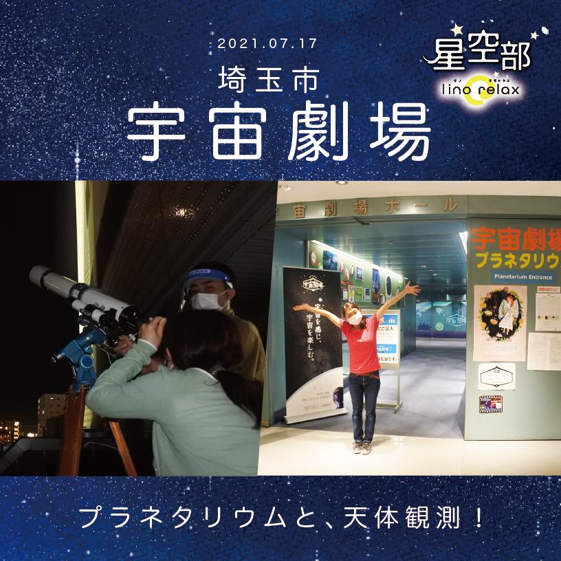 埼玉宇宙劇場体験レポート!リノリラックス  星空部
